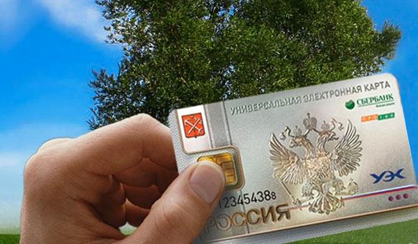Введение универсальной электронной карты (УЭК) не означает отмены получения услуг в привычном для граждан виде...